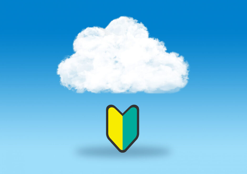 cloud-beginner