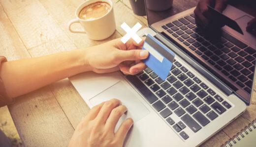 クレジットカードなしでネットショッピングをする方法―手数料がかからない方法だけ集めました