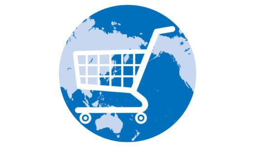海外の通販サイトで購入する2つの方法と注意点まとめ―日本未発売の商品が欲しいとき!