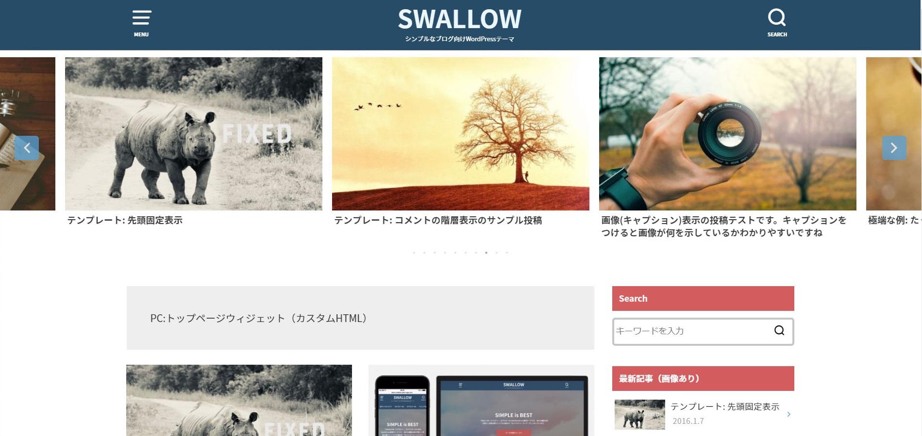 SWALLOW のデモページ