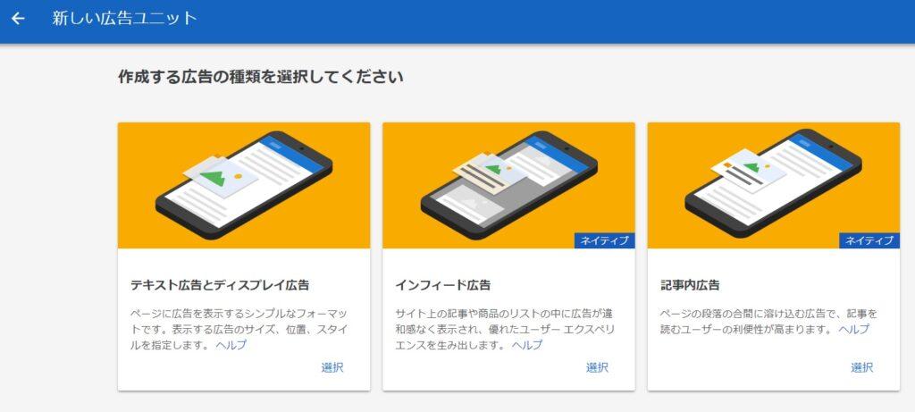 右から「テキスト広告とディスプレイ」「インフィード広告」「記事内広告」と表示されている