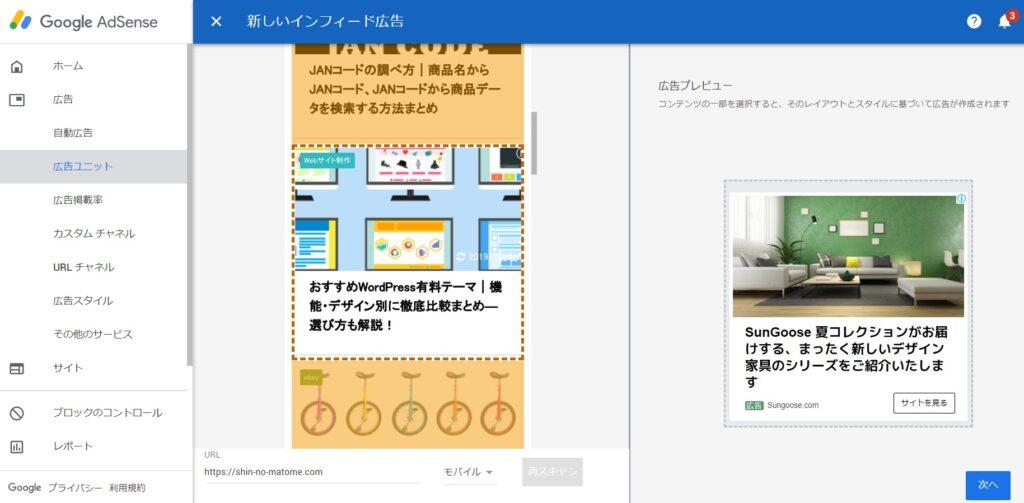 サイトが左に表示され、右に広告のプレビューが表示されている