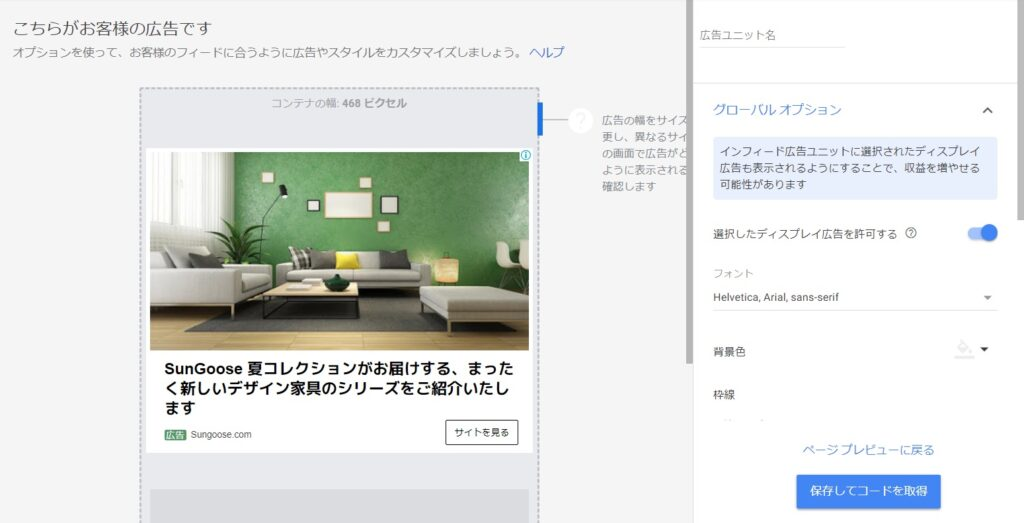 左に広告のプレビューが表示され、右に広告ユニット名の入力欄と、「保存してコードを取得」ボタンが表示されている