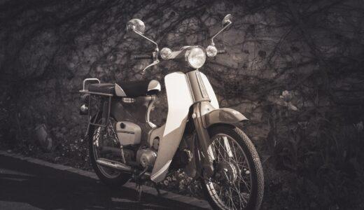 バイクの一括査定に申し込んでみた!査定の流れと結果報告|スーパーカブ編