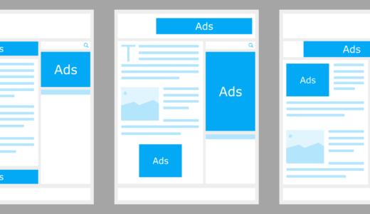 Googleアドセンス広告をどこに配置する?基本の位置はこの4つ!