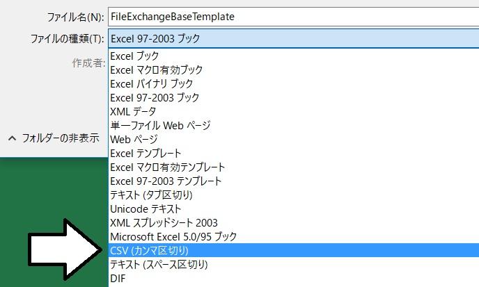 ファイルエクスチェンジ。データの保存。CSV形式に変換する方法