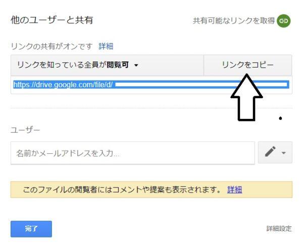 グーグルドライブの共有URL取得。リンクをコピー