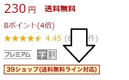 39ショップの表示|楽天市場より(PC版)