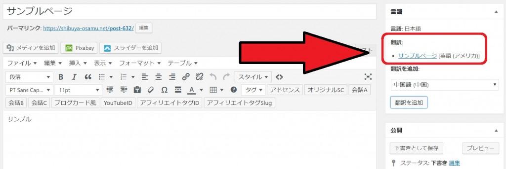「Bogo」の「翻訳を追加」ボタンを押した後。右上に英語ページへのリンクが表示されている