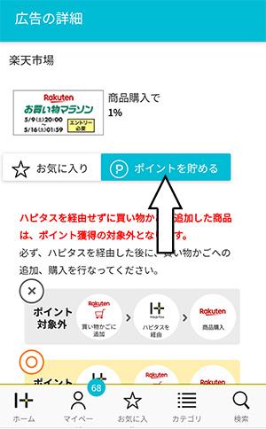 ハピタスの画面。「ポイントを貯める」ボタン