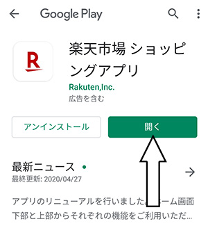 Google Play の画面。「開く」をタップ