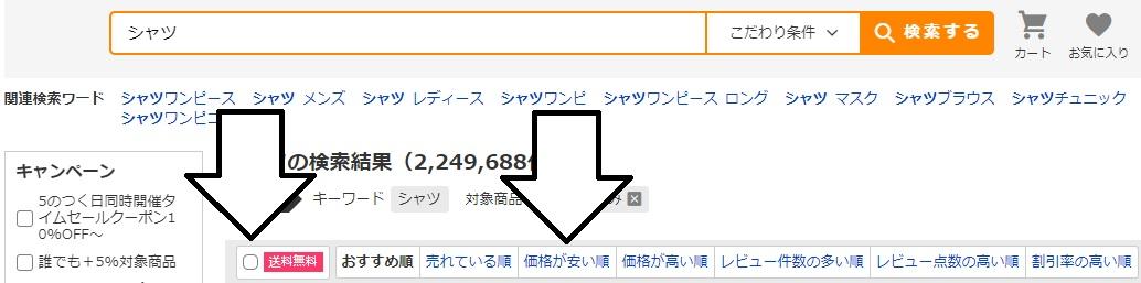 「送料無料」「価格が安い順」で並べ替える|Yahoo!ショッピング(PC版)